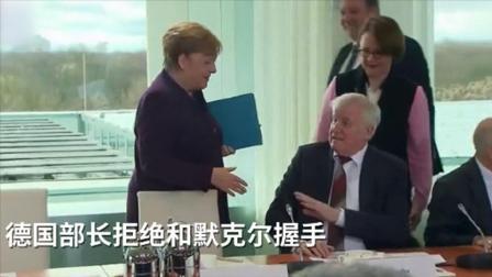 """默克尔想跟内政部长握手被拒,笑着说:""""这么做是正确的"""""""