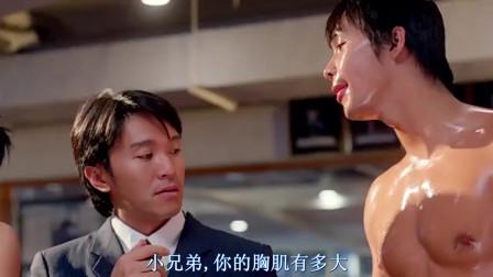 星爷撩钟丽缇叫嚣肌肉男,结果被疯狂打脸,一气之下离开了健身房