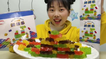 """美食开箱:小姐姐试吃""""拼拼乐积木软糖"""",莹莹亮形状多,果味香"""