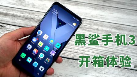 黑鲨手机3开箱:性能及游戏体验升级/基础功能应用优化