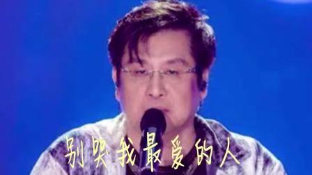郑智化《别哭我最爱的人》经典老歌,献给我们应该最敬爱的人
