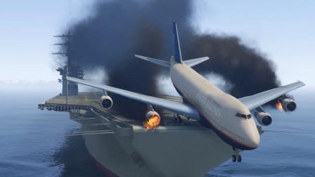 模拟飞行—波音747飞机刚刚起飞,就迫降美国航母上
