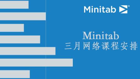 """【培训】Minitab培训""""线上""""归来"""