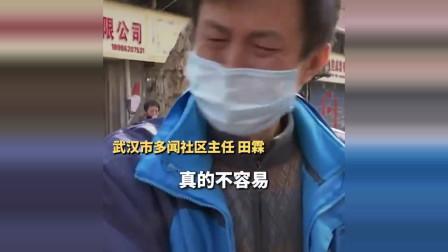 """武汉一位社区工作人员辛苦工作,被人不理解他连说""""好的"""",有人说声""""谢谢"""",他流泪了"""