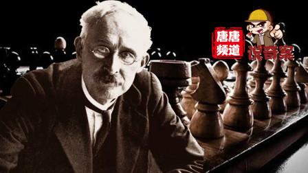 唐唐频道说奇案:世界十大奇案解密:华莱士神秘棋局谋杀案!