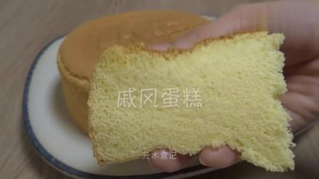 美食:教你在家做戚风蛋糕,柔软蓬松香甜细腻,3分钟学会