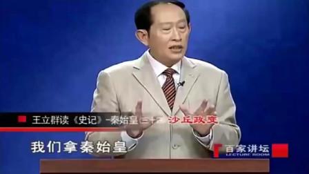 王立群讲历史:汉武帝临死前很从容,这不是一般人能做到的!