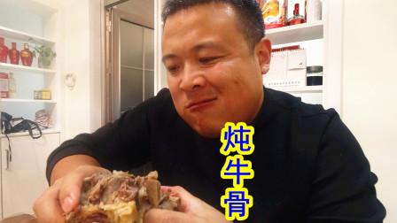 97元买三块牛脊骨,铁锅炖肉一下午,喝牛肉汤啃骨头,吃的真过瘾
