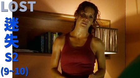 经典烧脑美剧《迷失》第二季第9-10集,女通缉犯的弑父真相,非洲小伙的火并过去