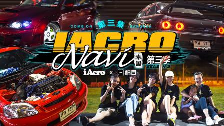 【iAcroTV】iAcroNavi 泰国之旅 第三季 第三集 来吧曼谷!以车会友!