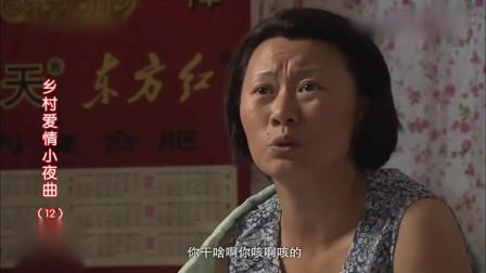 乡村爱情小夜曲:谢广坤把小蒙折腾回娘家,永强成了光棍