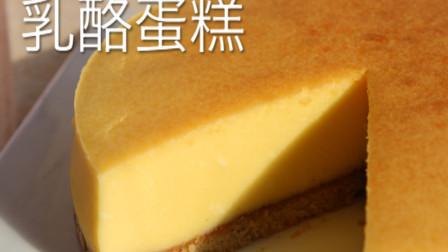 乳酪乳酪蛋糕做法原来很简单,难度小于戚风和海绵蛋糕,酸奶油是秘诀