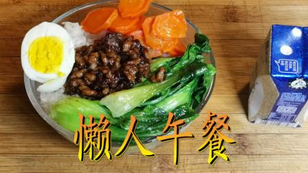 猪肉降价了?2片猪肉,几颗上海青,做成孕妇懒人午餐