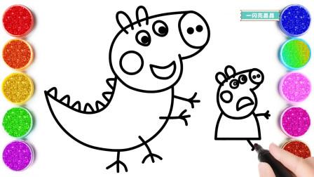 小猪佩奇被恐龙乔治追着跑 粉红猪小妹简笔画 涂颜色