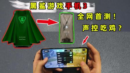 黑鲨游戏手机3全网首测 !黑科技声控吃鸡?加光子定制90帧画质!