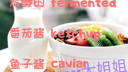木糖醇、益生菌、发酵的、番茄酱、鱼子酱 、佐料、肉食动物,用英语怎么说?  原创实用口语学习短视频