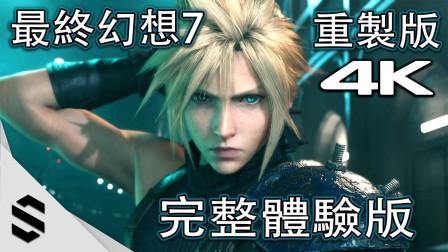 【最终幻想7:重制版】4K完整体验版流程(日语中字) - 零收集、电影式运镜 - PS4 Pro增强模式