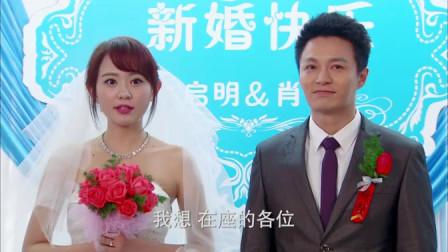 婚姻攻防战之爱要付出:老牛与肖晓结婚