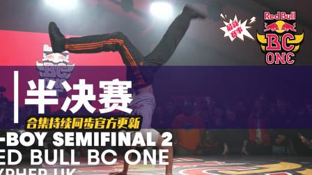 B-Boy Kid Karam vs. B-Boy Izaak | Semifinal 2 | Red Bull BC One Cypher UK 2020