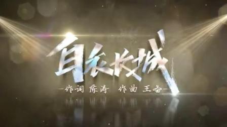 """战""""疫""""MV《白衣长城》!有了你,我的世界才完好"""