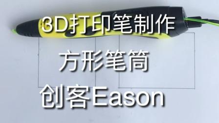 【创客Eason】3D打印笔制作——方形笔筒