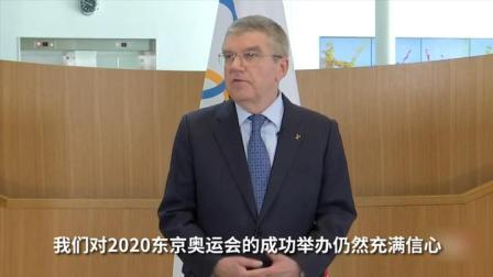 国际奥委会主席:鼓励运动员继续备战坚信东京奥运会成功举办