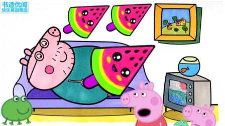 小猪佩奇猪爸爸躺在沙发上吃西瓜看电视书适优阅儿童英语