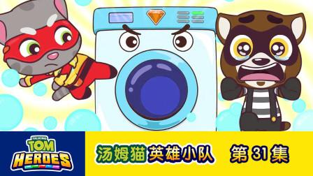 汤姆猫英雄小队第三十一集 洗衣房泡泡大战