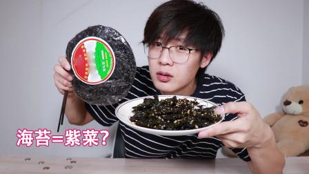 海苔: 这TM是紫菜该干的事?