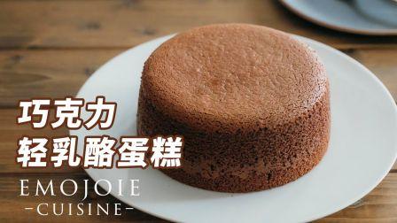 【耳骚Emojoie】好听的轻乳酪蛋糕!还是巧克力味的