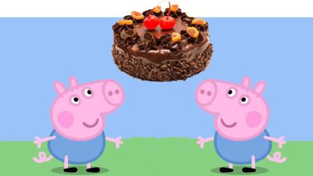 乔治生日快乐 一起来吃巧克力蛋糕吧 发呆佩奇游戏