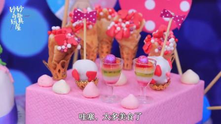 妙妙奇趣玩具屋:手工制作迷你蛋糕糖果,松饼,糖果果冻