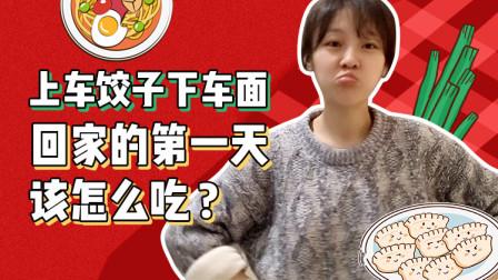 【大胃mini的Vlog】返京隔离 偷师mi爸韭菜鸡蛋卤&甜品分享