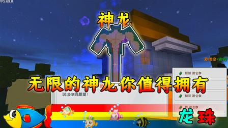 迷你世界龙珠:龟派气功能够无限释放,这威力也太强了吧!