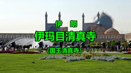 伊朗伊玛目清真寺