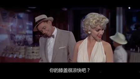 玛丽莲·梦露捂裙子的经典动作,原来出自这里,太性感了!