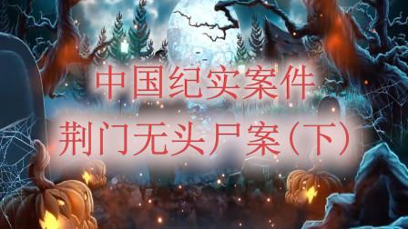 《中国纪实案件》荆门无头尸案(下)