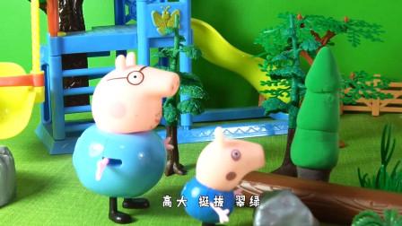 小猪佩奇亲子玩具故事 第一季 小猪佩奇和猪爸爸寻找一棵快乐的树,一起来做圣诞树