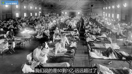 1918年西班牙流感的警示录