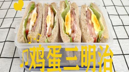 火腿鸡蛋三明治 吐司不怕吃不完 上班郊游必备的快手便当 好好味