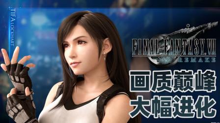 战斗大进化 巅峰画质《最终幻想7 重制版》老戴试玩