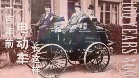 新能源不新 电动车一百年前就有了-Y车评
