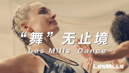 莱美LES MILLS DANCE课程  Contemporary