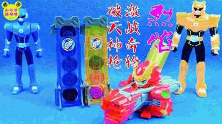 烈焰破天神枪套装玩具开箱!激战奇轮2射击玩具分享