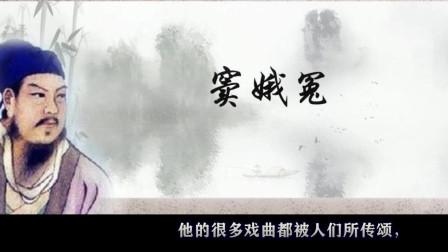 中国的莎士比亚,神秘的戏剧大家,《窦娥冤》的作者关汉卿