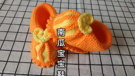 玉儿纺-南瓜宝宝鞋针织教程全集,棒针打毛线宝宝鞋视频教程怎么织毛线编织法