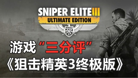 37游戏三分评《狙击精英3终极版》