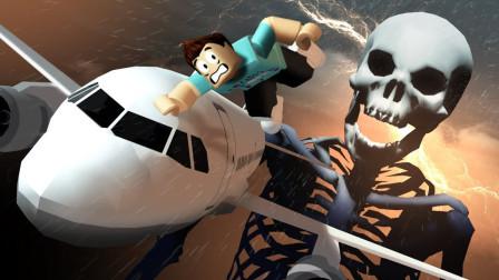 小飞象解说✘Roblox飞机故事 遭遇劫机进行空中营救!居然还有超大骷髅!乐高小游戏