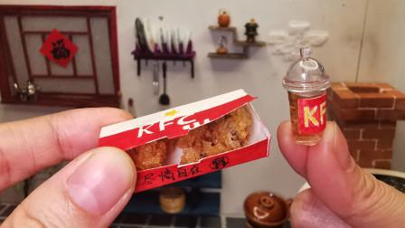迷你厨房,50元一份的肯德基KFC套餐成本不到1元?吃10份都不够