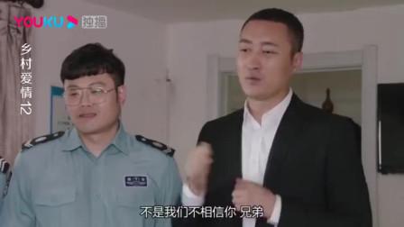 乡村爱情12:李大个以为小伙是小偷,不料人家老爸一来,他惨了!